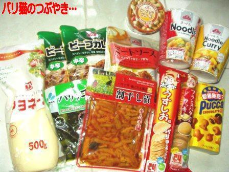 ブログ20110127-1.JPG