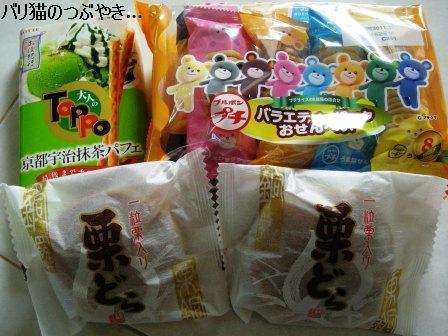 ブログ20110908-3.JPG